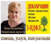 Заполнение налоговой декларации 3 НДФЛ - УДАЛЁННО