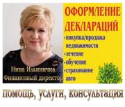 Бухгалтер по заполнению декларации 3 НДФЛ - ДИСТАНЦИОННО
