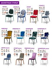 Банкетные стулья для ресторана,  кафе