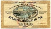 Продать акции: ТНС энерго Нижний Новгород,  Ростелеком,  Транснефть цена