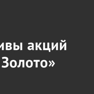 Покупка продажа Полюс Золото Норильский Никель акции продать в Иваново