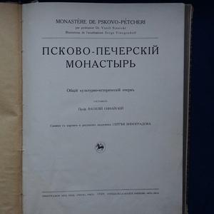 «ПСКОВО-ПЕЧЕРСКИЙ МОНАСТЫРЬ». Общiй культурно-историческiй очерк. 1929