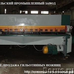 Капитальный ремонт продажа ножниц гильотинных нд3316,  нд3318,  нк3418