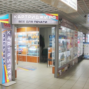 Магазин картриджей и расходников для принтеров