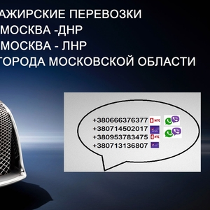 Москва Донецк Видное Макеевка Харцызск пассажирские перевозки