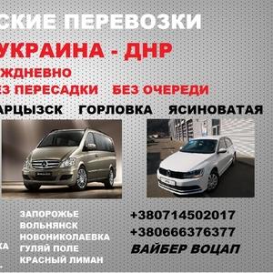 Донецк Украина Пассажирские перевозки ДНР Украина