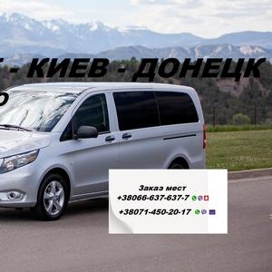 Пассажирские перевозки Ясиноватая Киев Зугрэс ежедневно