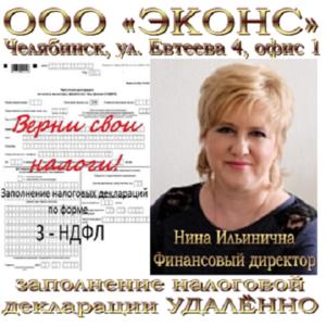 Заполнение налоговой декларации 3 НДФЛ - УДАЛЁННО,  в кротчайшие сроки