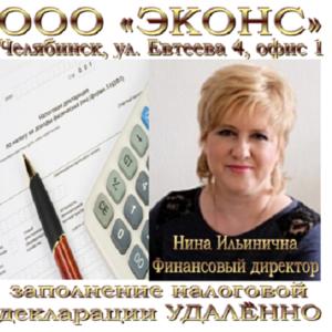 Налоговая декларация 3 НДФЛ,  бухгалтерская помощь