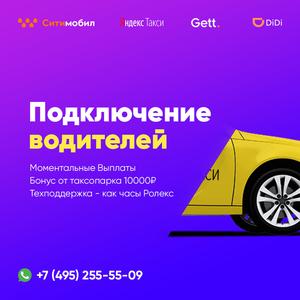 Работа в такси на Яндекс платформе