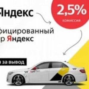 Работа водителем Яндекс Такси Uber. Новосибирск.