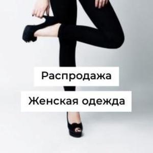 Мужская и женская одежда по лучшим ценам от Miafashion
