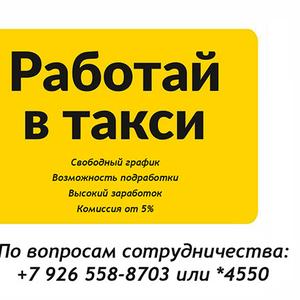 Такси в Рузском районе