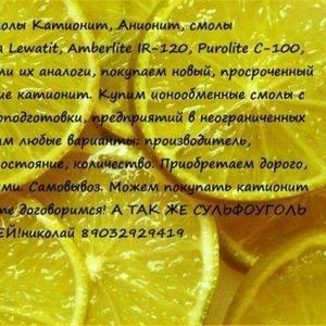 Покупаю на постоянной основе Катионит Ку-2-8 Анионит АВ-17-8