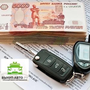 Срочный выкуп автомобилей в Москве и области быстро и дорого