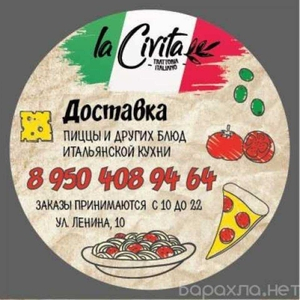 Предложение: итальянская пиццерия в Железногорске