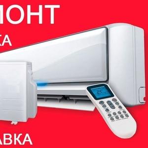 Ремонт кондиционеров,  сплит систем,   холодильного оборудования в Твери