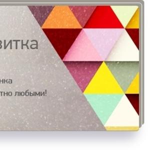 Печать визиток в Саратове - быстро и качественно!