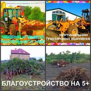Благоустройство участков и земляные работы в Воронеже и в Воронежской области,  а также по регионам.