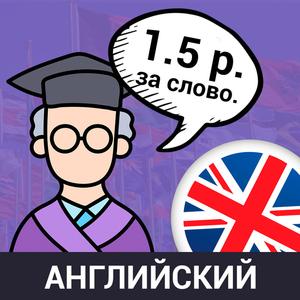 Перевод английского языка 1.5 рубля за слово!