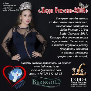 Конкурс Леди России-2019 и Lady Universe-2019.