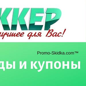 Промокоды и купоны на скидку интернет магазина семян Abekker (Беккер)