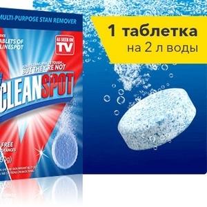Vclean Spot чистящее средство - низкая цена в Москве