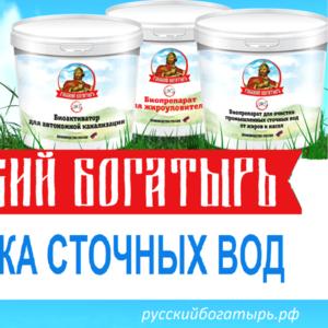 Бактерии «Русский Богатырь» для очистки сточных вод,  полей фильтрации