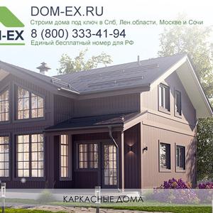 Каркасные дома по технологии Dom-Ex под ключ