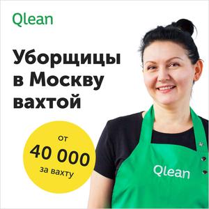 Требуются сотрудники в QleanLabs