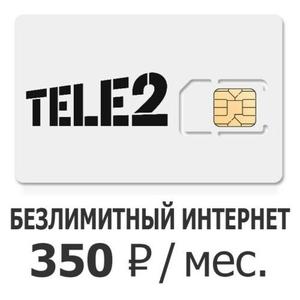 Приватный тариф теле2 350р/мес безлимитный 4G