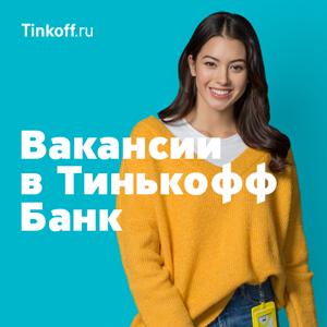Сотрудники в Тинькофф банк