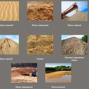 Строительный песок Фрунзенский район
