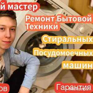 Ремонт стиральных машин и посудомоечных