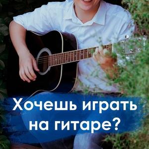 Как играть на гитаре с нуля