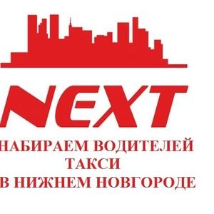 Требуются водители такси в Нижнем Новгороде