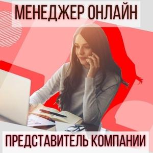 Вакансия Брен-менеджер