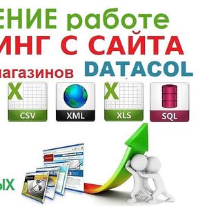 Обучаю парсингу с помощью Датакол,  Datacol 7.30 скачать вечная лицензия