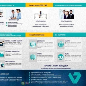 Комплексное бухгалтерское обслуживание для ООО и ИП