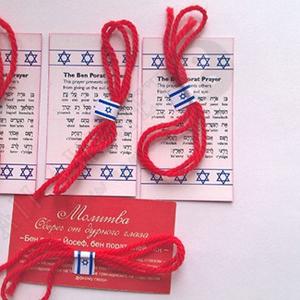 Красная нить из Иерусалима - Красные браслеты на запястье