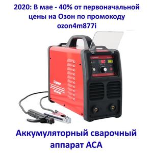 Сварочный аппарат АСА