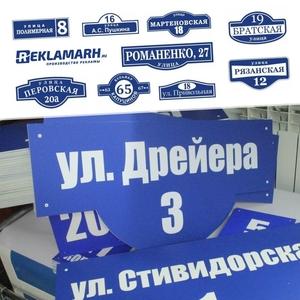 Улица дом номер. Изготовление домовых знаков в Архангельске