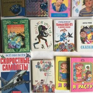 Детские книги - каждая сказка волшебная обмен