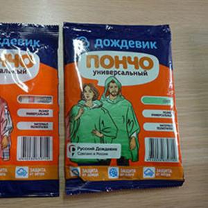 Упаковка штучной продукциив flow pack