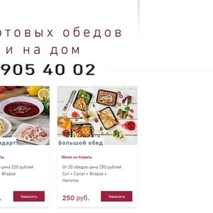 Доставка домашних обедов в вуз по Москве.