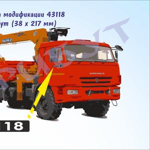 43118. Номер ( знак ) модификации КАМАЗ