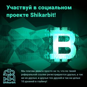 Как быстро заработать 100 Bitcoin без вложений в проекте Shikarbit