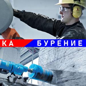 Алмазная резка,  бурение бетона в Новосибирске