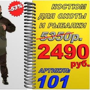 Высококачественный костюм для охоты и рыбалки со скидкой 53%