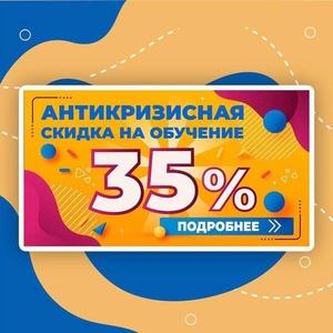 Скидка 35% на обучение в ФГБОУ ВО